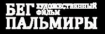 """бегпальмиры.рф - Художественный фильм """"Бег Пальмиры"""""""